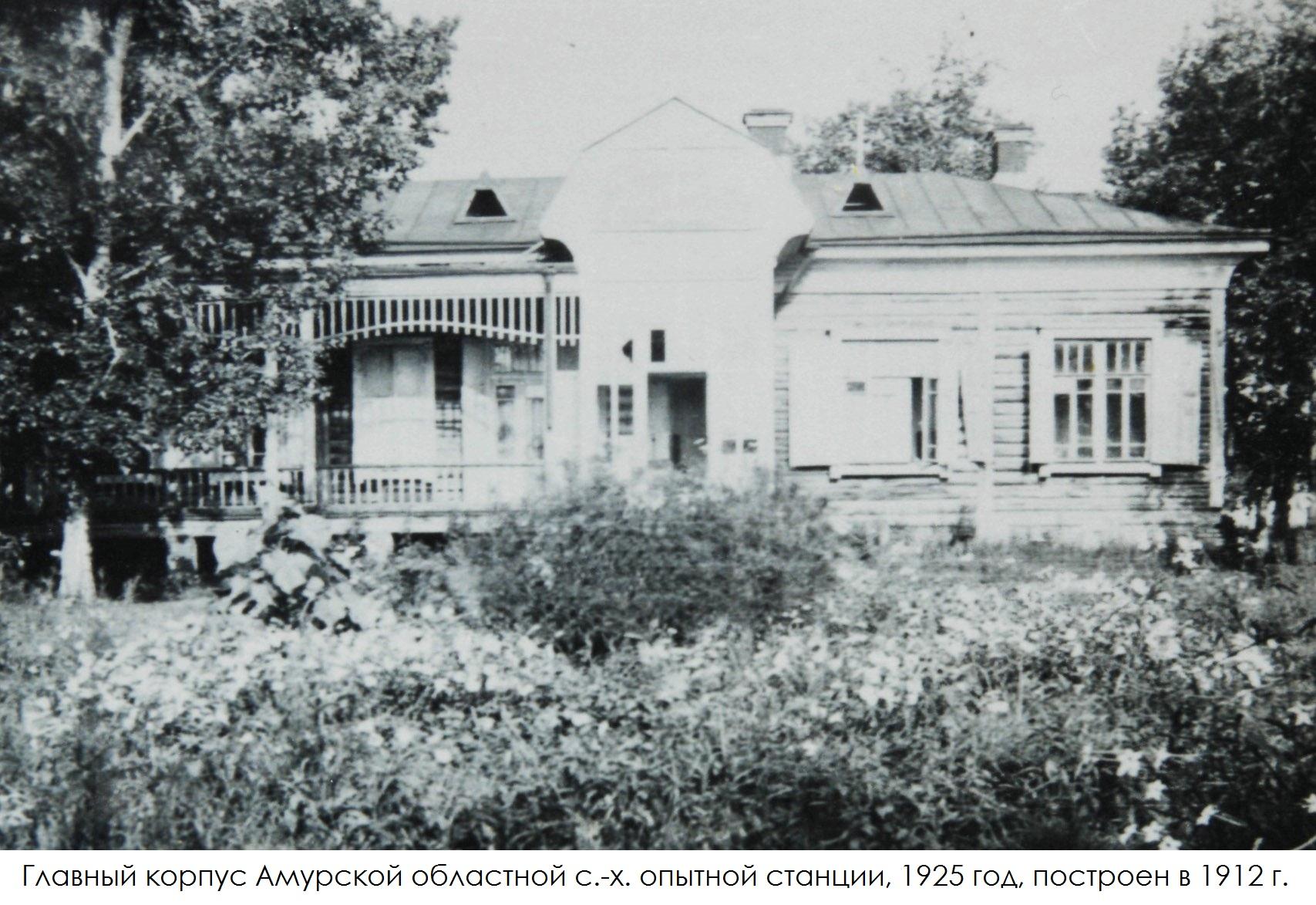 Главный корпус Амурской областной с.-х. опытной станции1