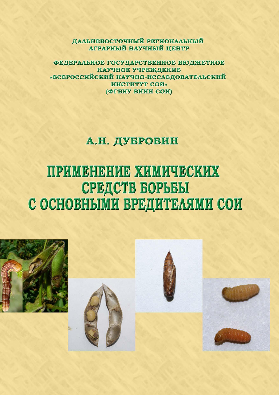 Обложка_Дубровин
